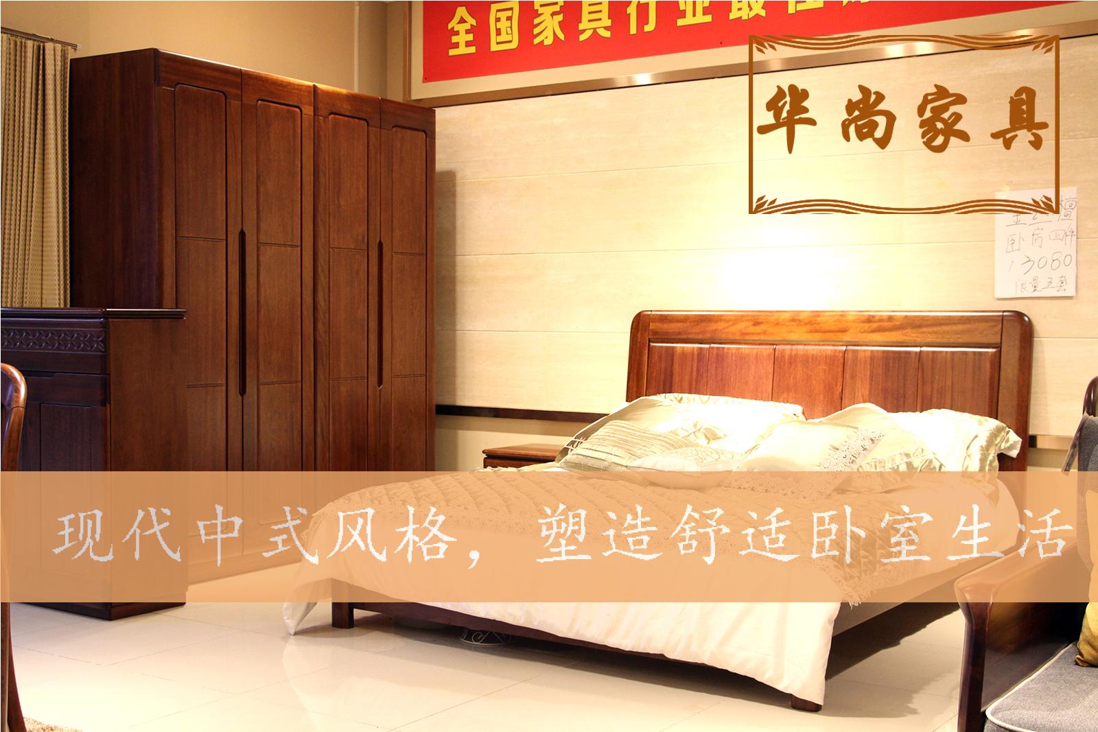 金丝檀木卧室四件套  塑造舒适家居新生活