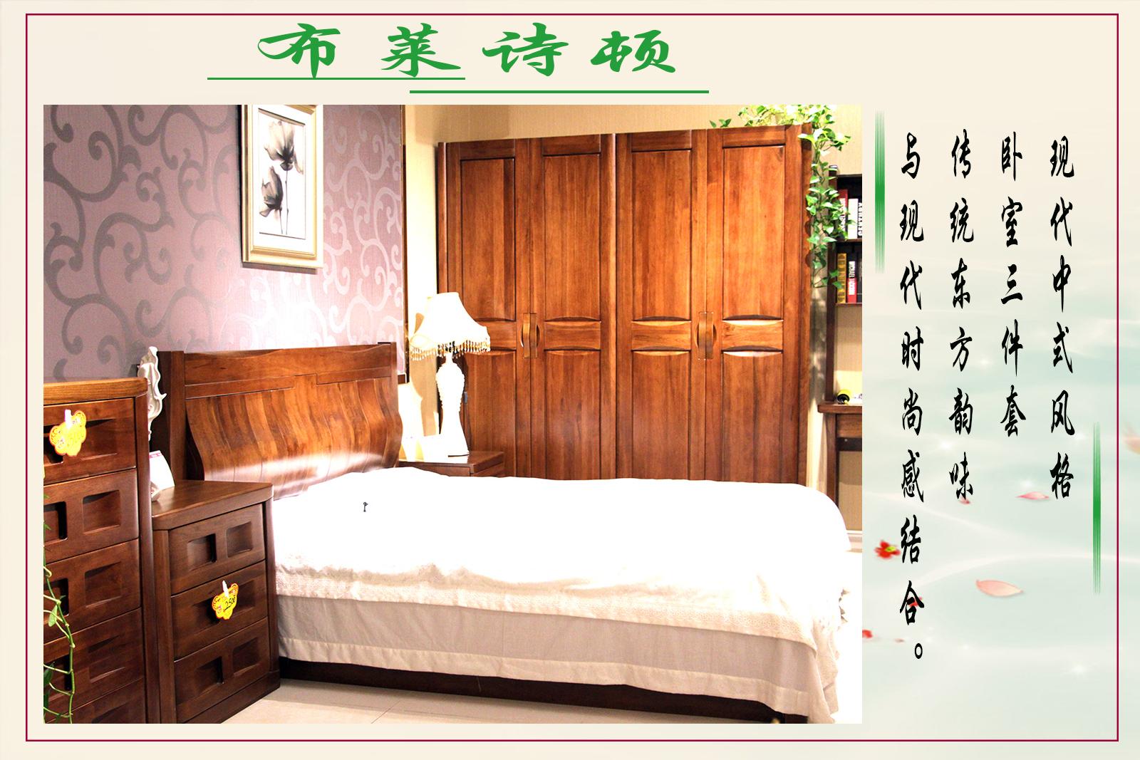 布莱诗顿中式风家具 打造典雅大气卧室环境