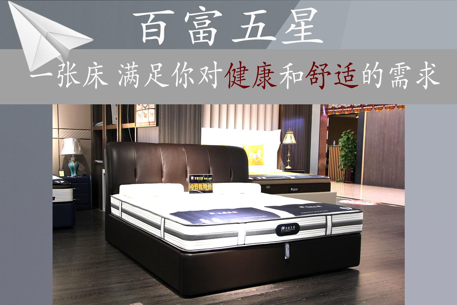 百富五星床垫 满足你对健康和舒适的需求