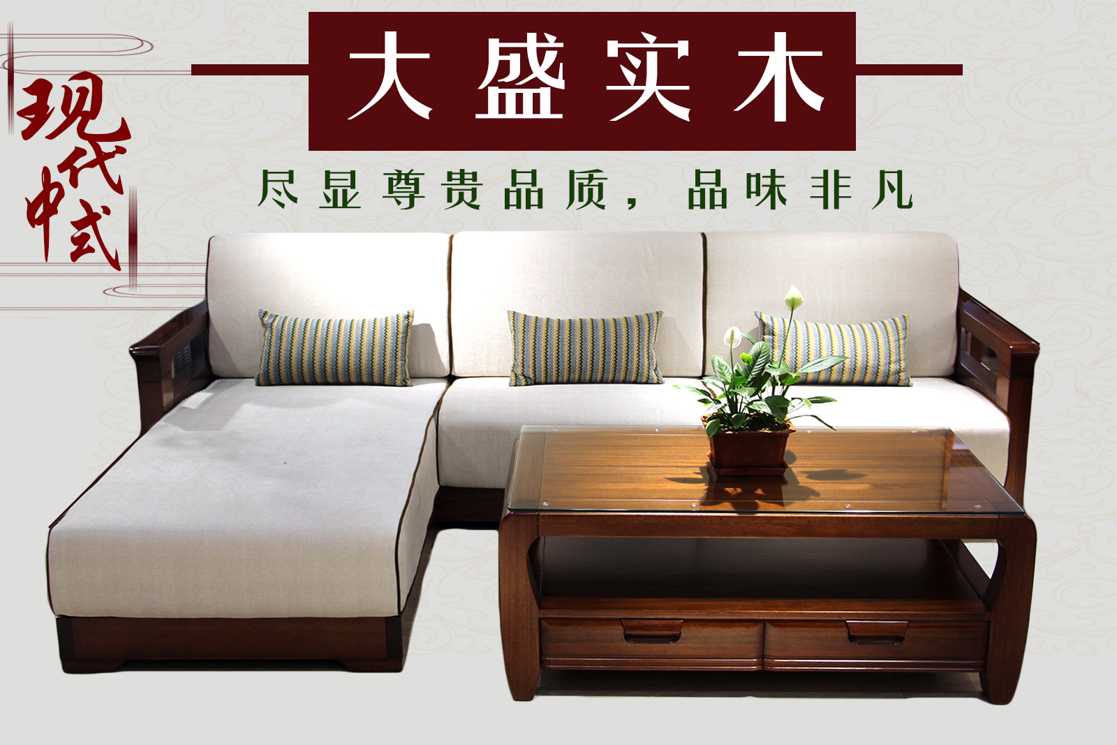 大盛实木家具带你品味现代中式独特风味