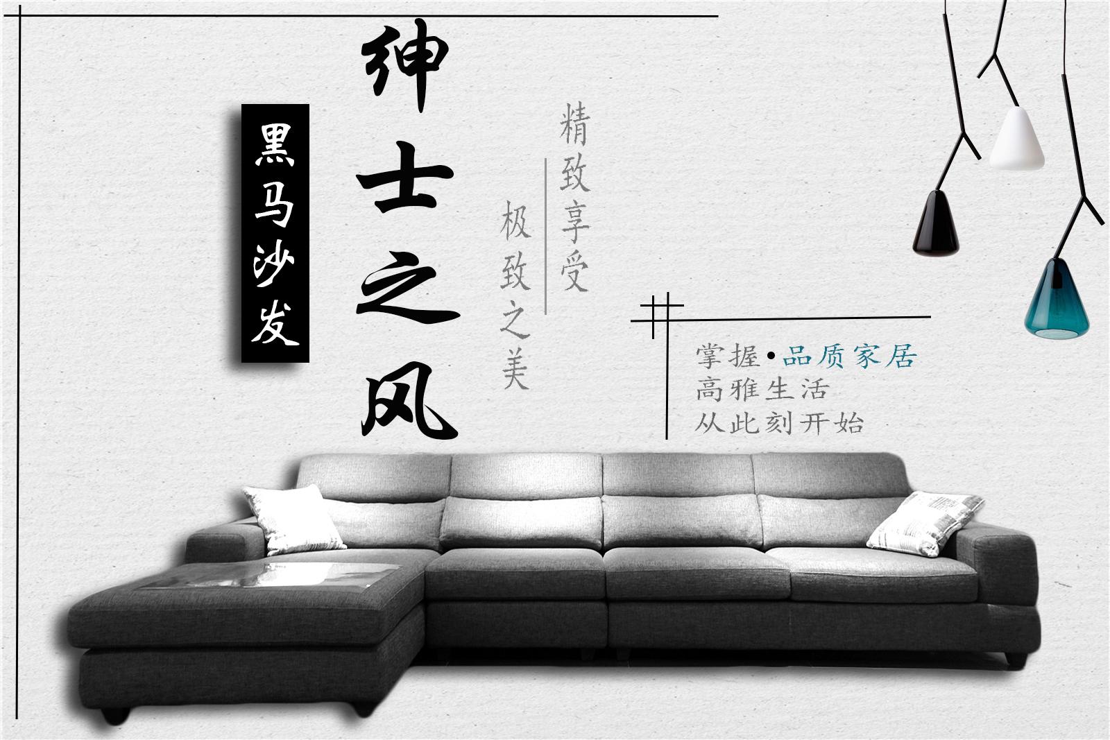 内外兼修黑马绅士风沙发 开启高品质生活