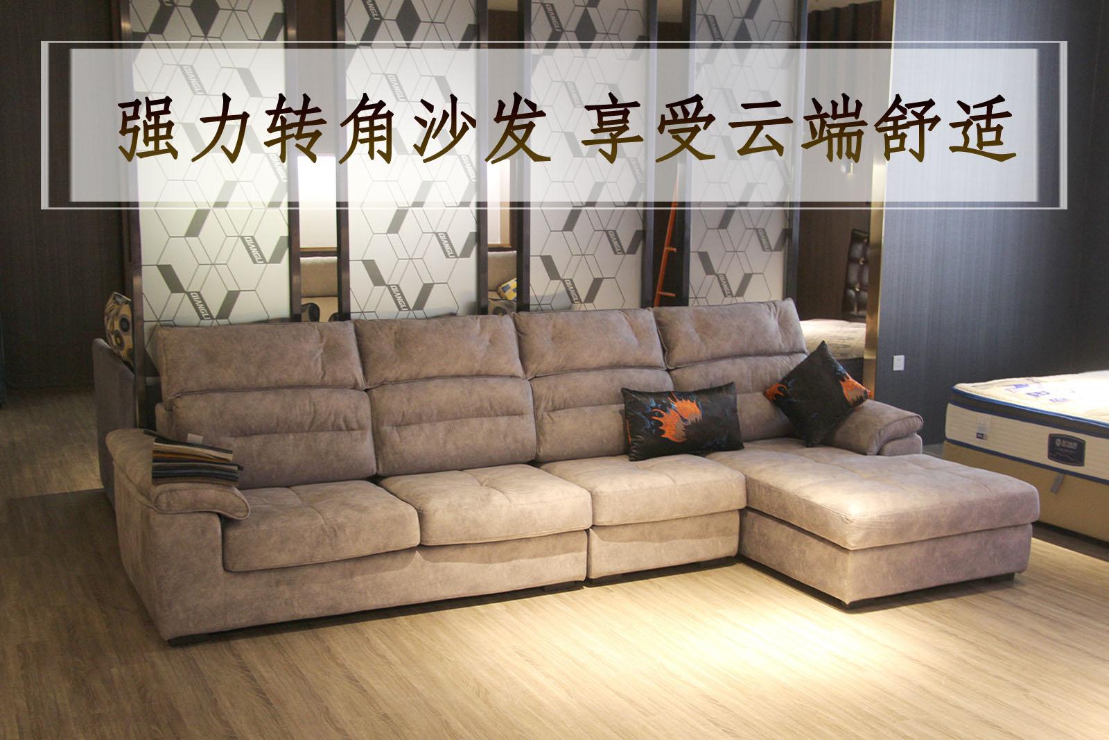 小编力荐:强力转角沙发享受云端舒适