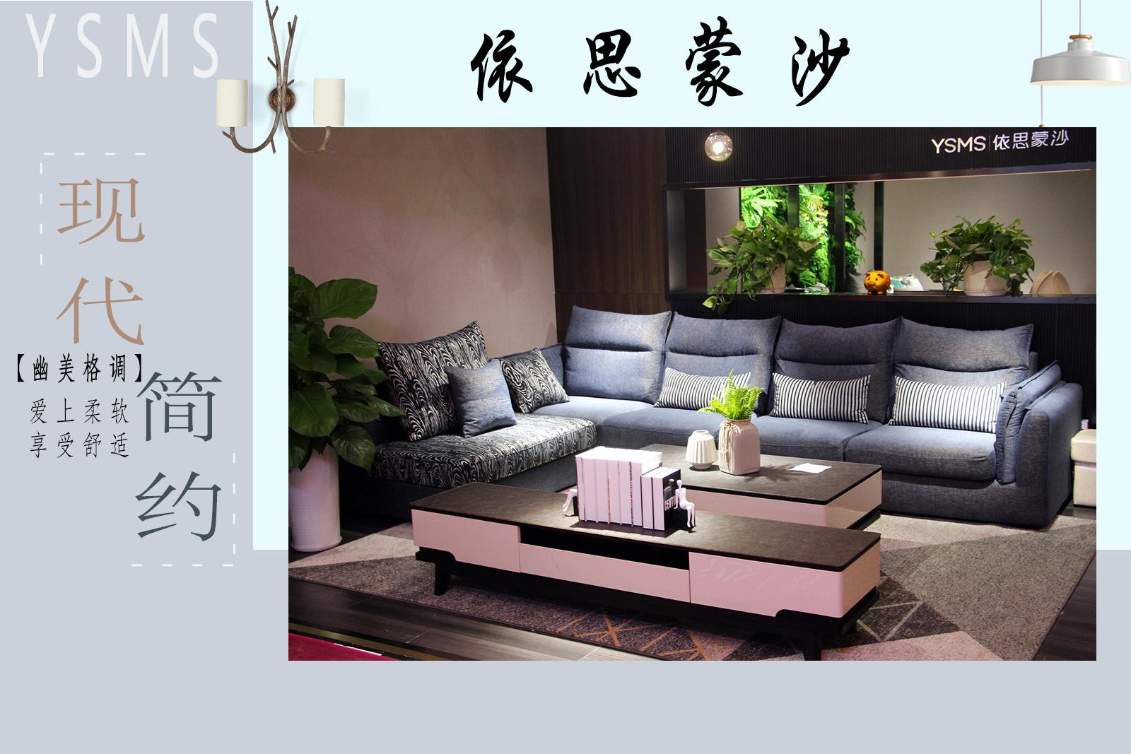 依思蒙沙简约沙发品质之选 居家必备