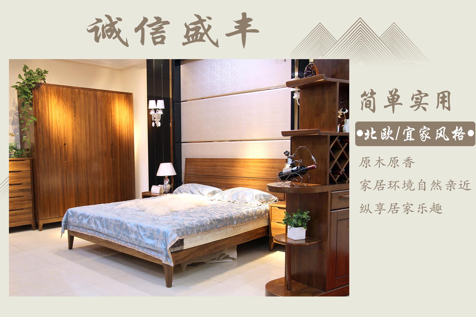 诚信盛丰家具 完美诠释自然清新卧室环境
