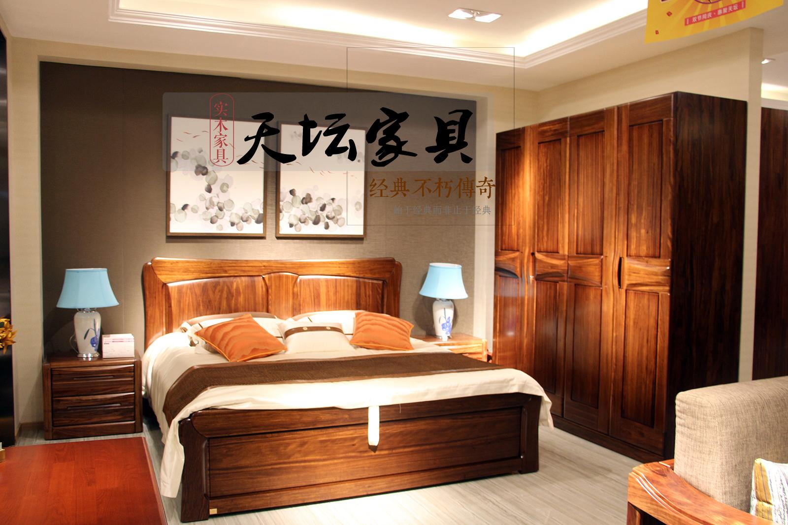 天坛乌金木卧室家具现代与古典的碰撞