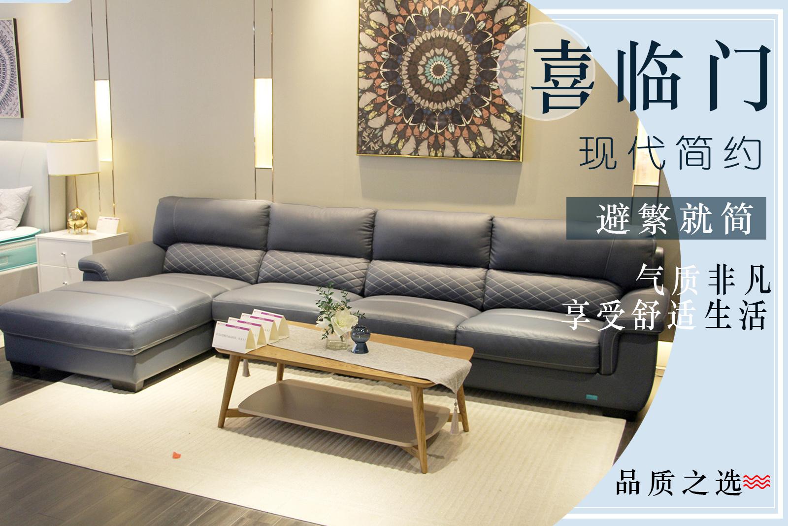 喜临门转角沙发 让居家生活更加称心如意