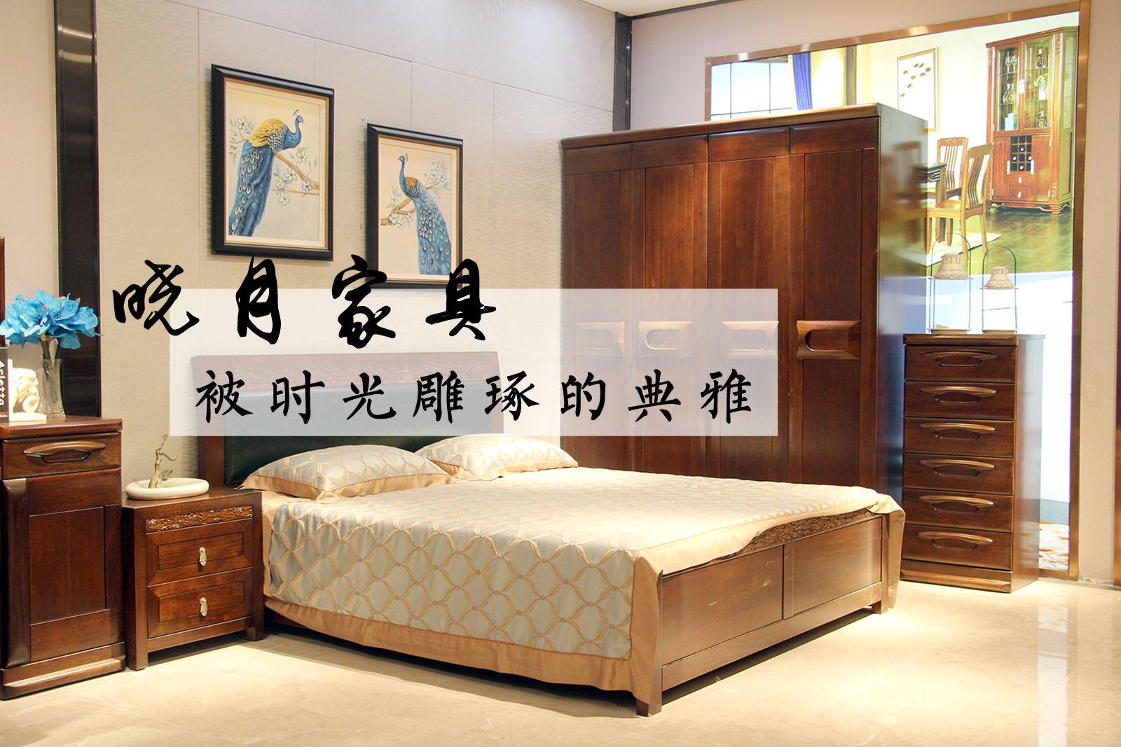 荐:晓月胡桃木卧室家具被时光雕琢的典雅