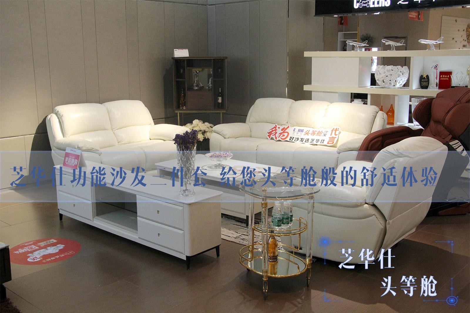 芝华仕客厅功能沙发 给您头等舱般的舒适体验