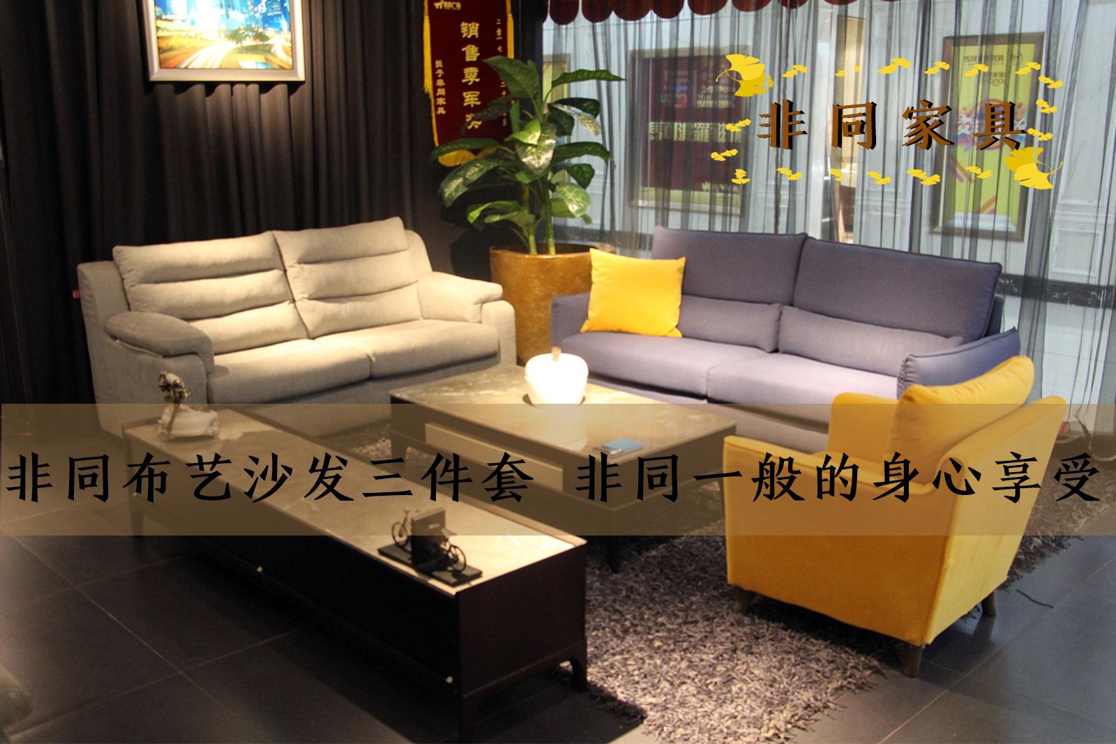 非同布艺沙发三件套  带来非同一般的身心享受
