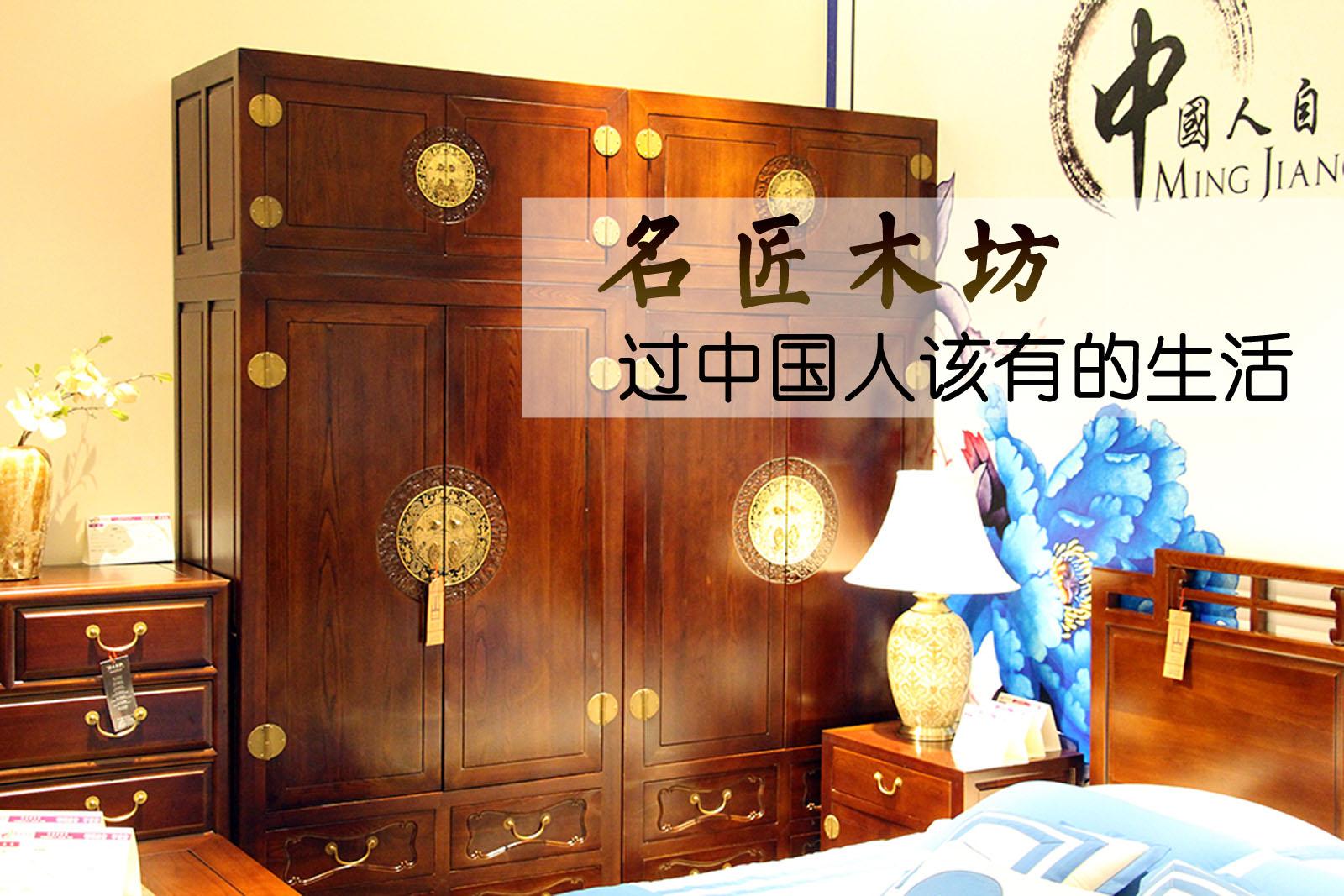 名匠木坊新中式家具 过中国人该有的生活