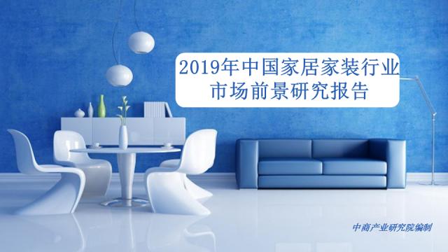 《2019年中国家居家装行业市场前景研究报告》