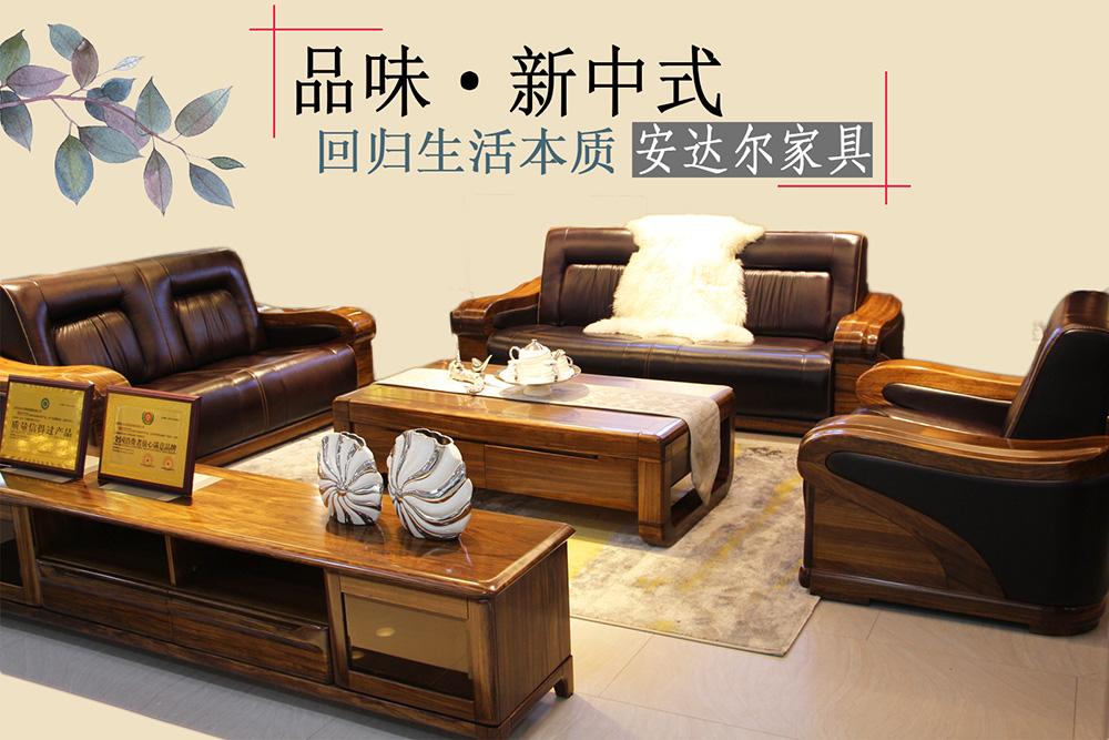 安达尔新中式家具 享受自然脱俗家居环境
