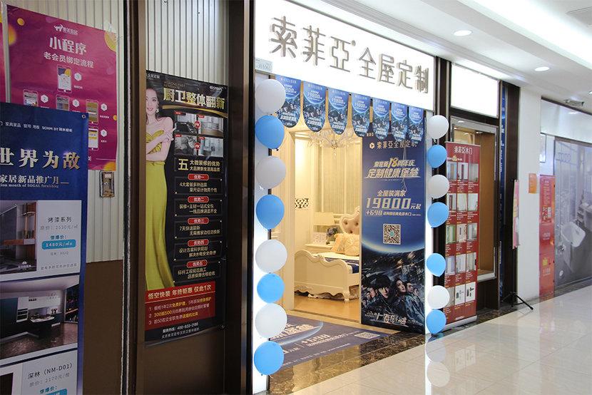 索菲亚18周年店庆 定制健康堡垒