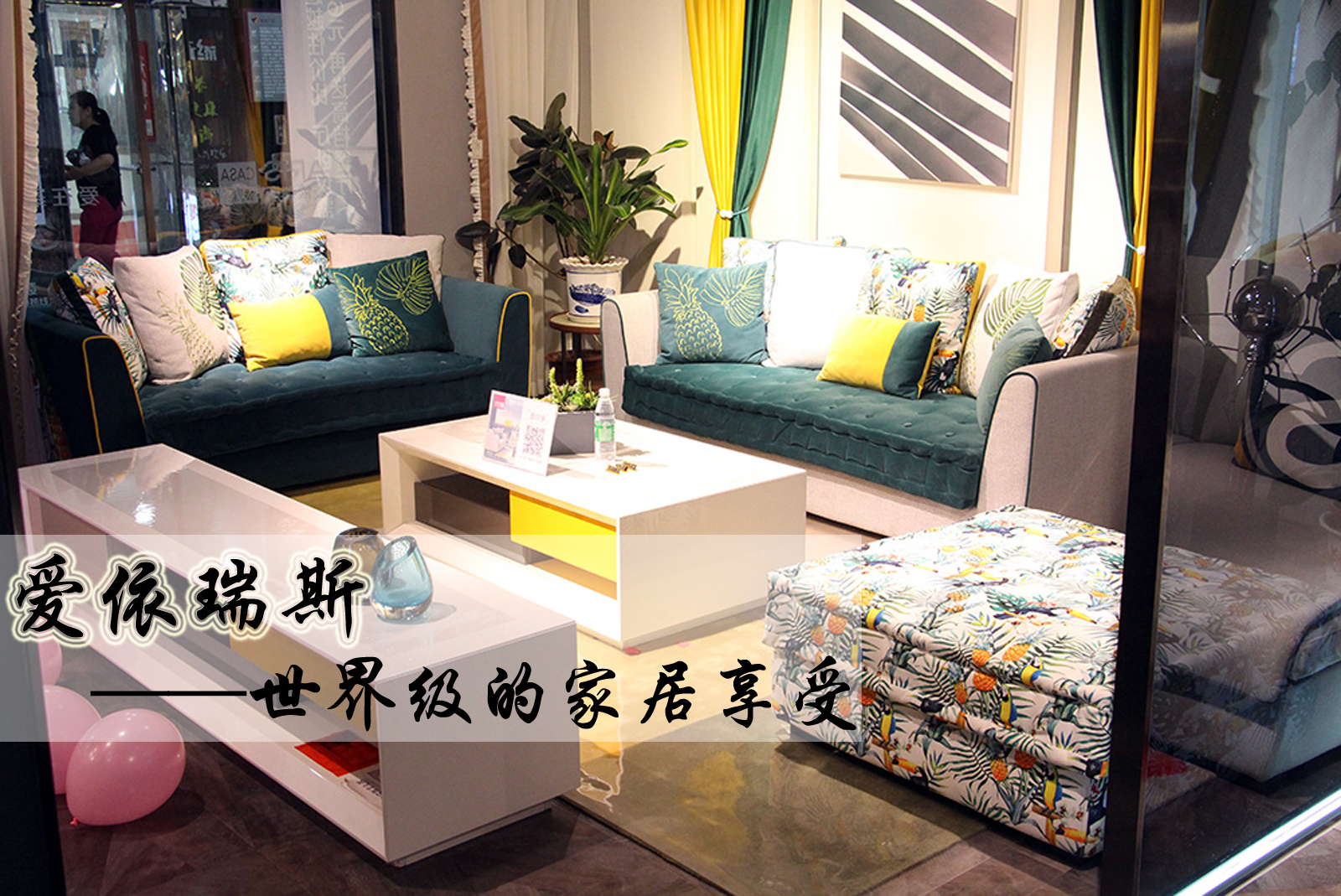 爱依瑞斯时尚布艺沙发 世界级的家居享受