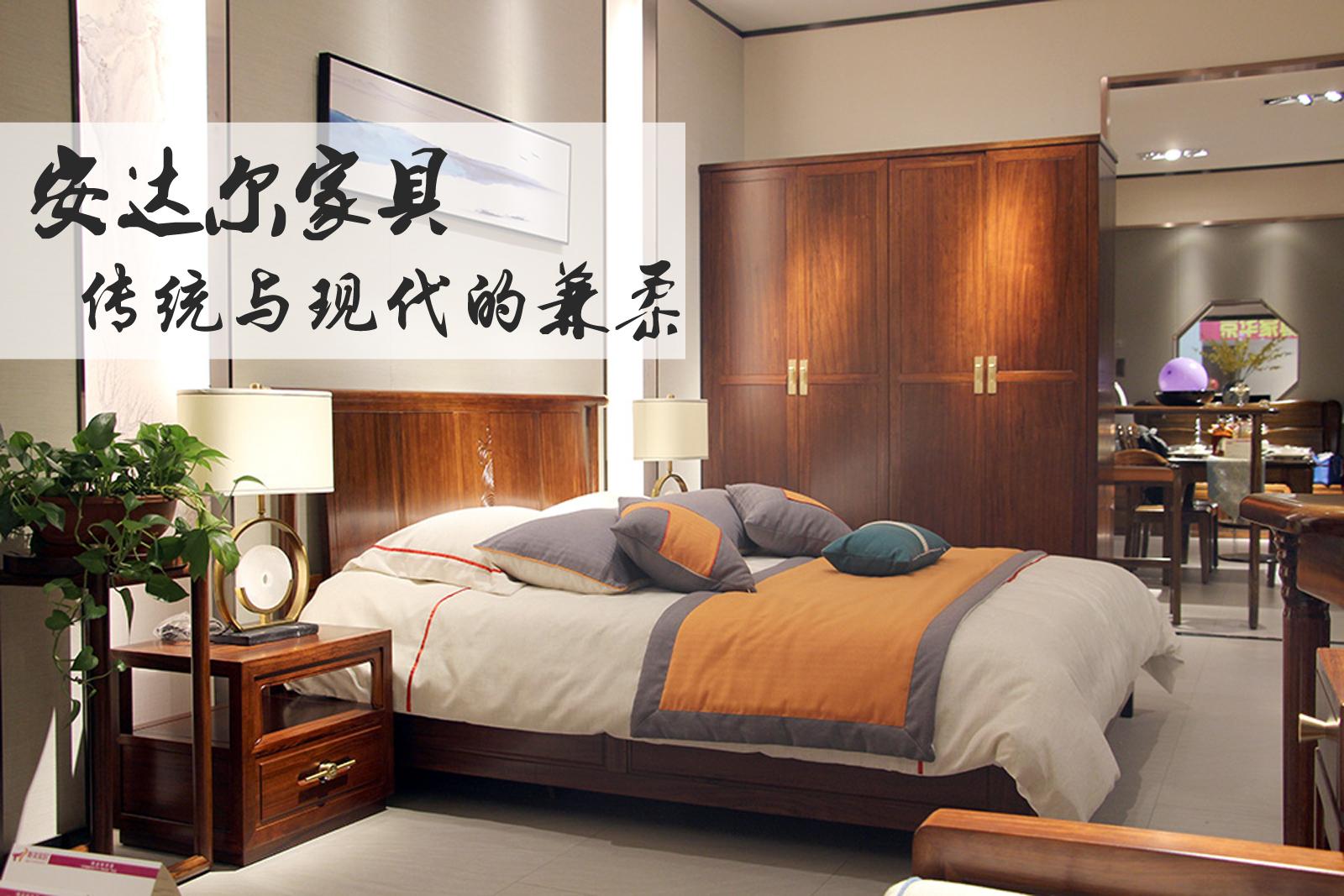 安达尔新中式家具 传统与现代的兼柔