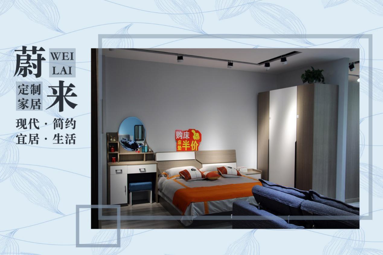 蔚来定制家具 为家提供舒适生活新思路