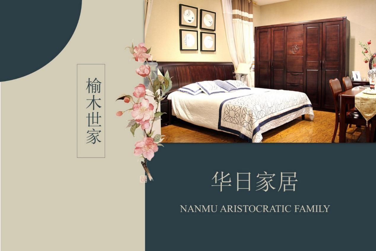 华日家具带您领略现代中式风格的独特魅力