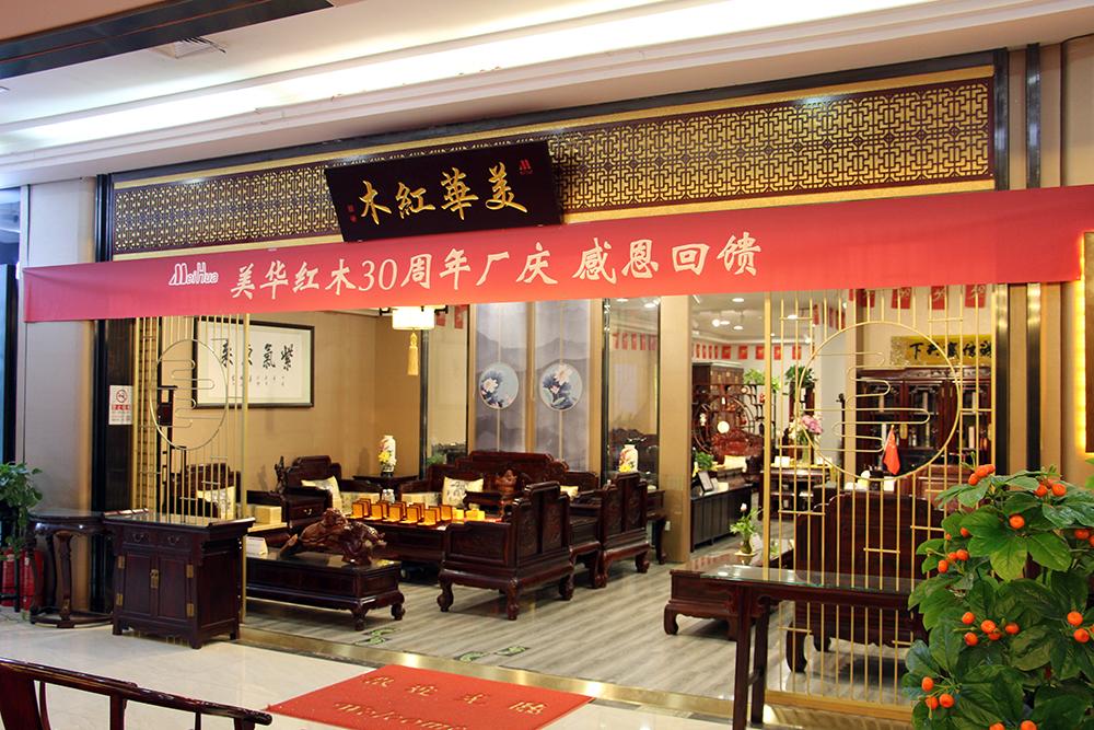美华红木阔叶黄檀中式家具 大众收藏者的首选