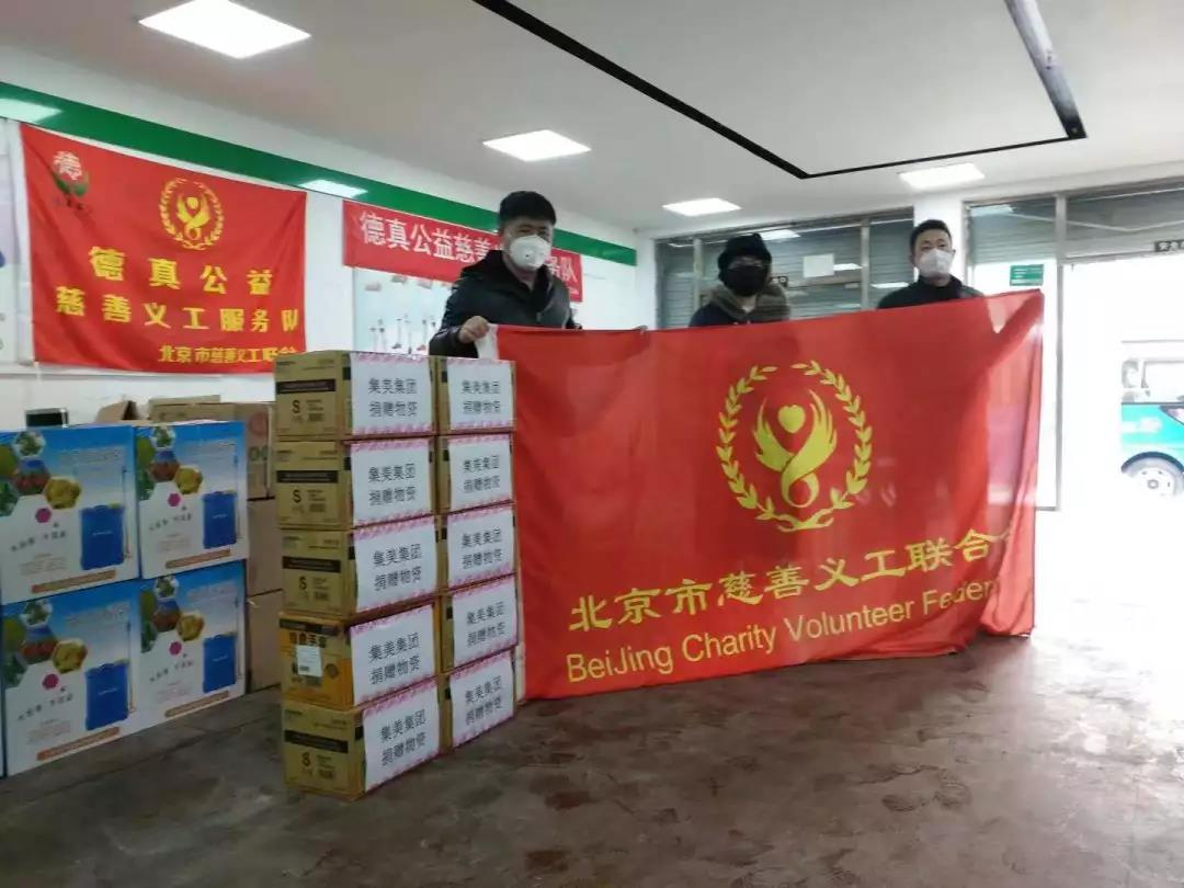 集美控股集团开启抗击新冠肺炎疫情公益活动系列