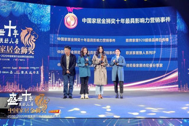 箭牌独揽2010~2020中国家居行业金狮奖