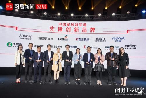 2020中国家居冠军榜十大奖项重磅发布 见证行业冠军能量