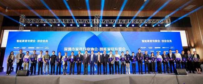 喜临门等36家头部企业发起 智能家居专委会正式成立