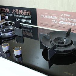 方太电器 HACB 燃气灶