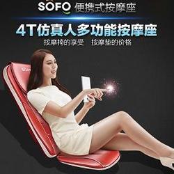 索弗(SOFO)SF-642 爱舒服 最精简最豪华3D多功能按摩座按摩垫按摩椅按摩器
