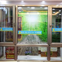 伊博琳门窗 70#复式系列