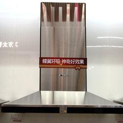 方太厨具 EM11T 抽油烟机