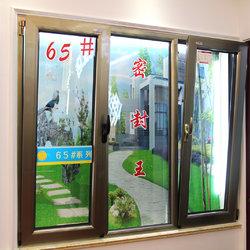 伊博琳门窗 65# 门窗