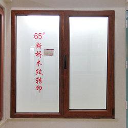 七彩门窗 65 断桥平开窗