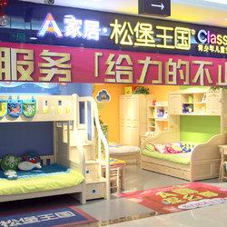 松堡王国儿童家具