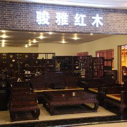 骏雅红木家具