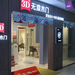 3D无漆木门